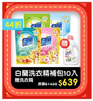 【贈洗衣精2kg】白蘭 含熊寶貝馨香精華洗衣精補充包1.6kgx10件組