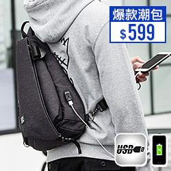 USB充電防水牛津胸包