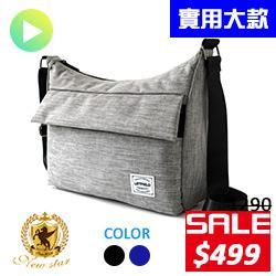 極簡防水大容量側背包