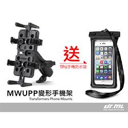 MWUPP 五匹變形款手機架