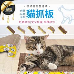 瓦愣紙貓抓板