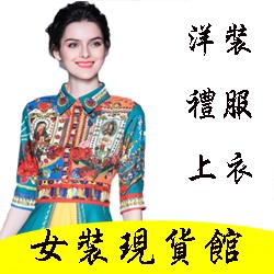 民族風氣質優雅女神連身裙