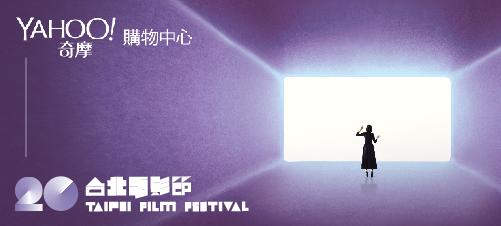 今夏就來台北電影節迺迺!