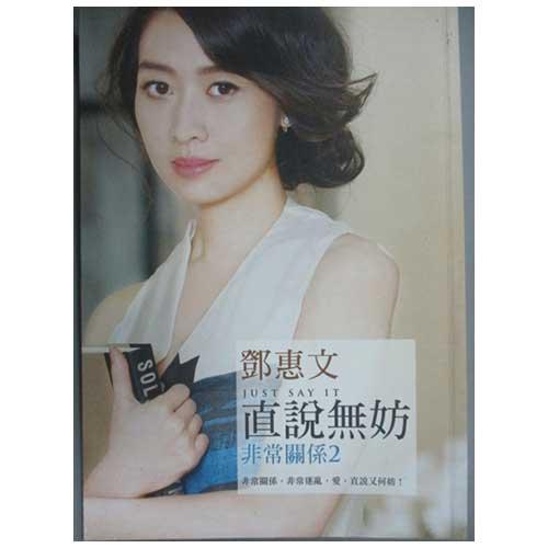 兩性關係 直說無妨-非常關係(2)_鄧惠文
