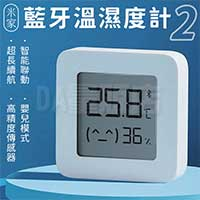 小米溫濕度計2