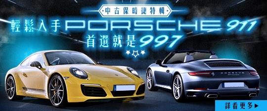 輕鬆入手Porsche 911? 眼前首選就是997