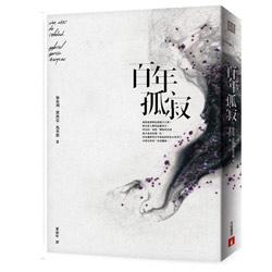 百年孤寂:首度正式授權繁體中文版!出版50週年紀念全新譯本【平裝典