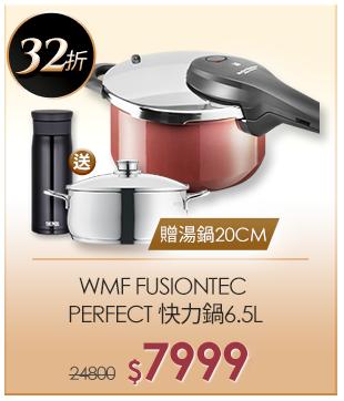 德國WMF FUSIONTEC PERFECT 快力鍋(6.5L)(赭紅色)