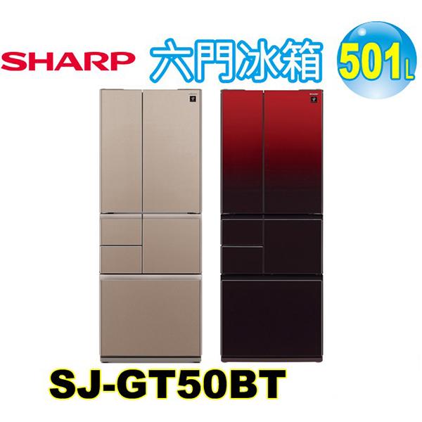 SHARP夏普 501L六門冰箱