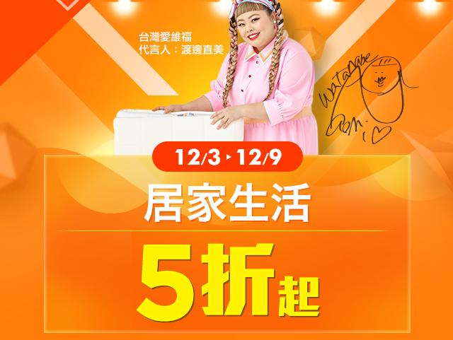 1212金店盛典:12/3-9 居家生活5折起