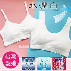 台灣製水潤白成長胸衣