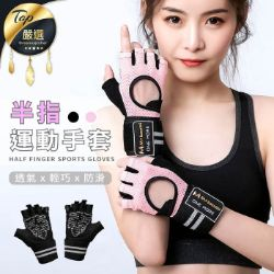 半指 運動手套
