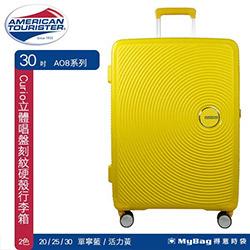 美國旅行者 C羅代言 行李箱 活力黃 30吋