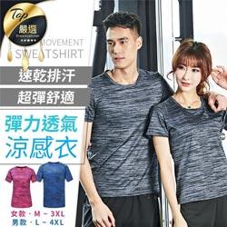 排汗機能短袖運動衫