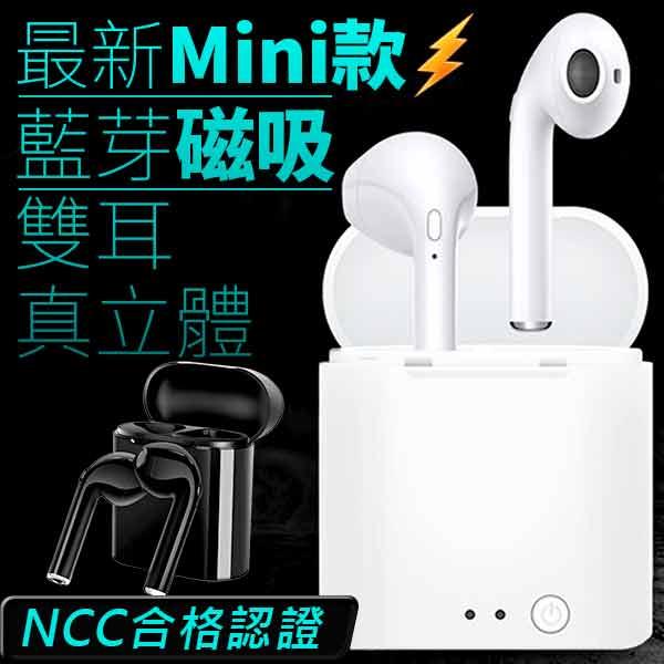 Mini磁吸款⚡雙耳無線藍芽耳機+充電艙