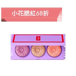 粉嫩腮紅盤