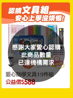 愛心助學文具19件組【受贈對象:芥菜種會】(您不會收到商品)
