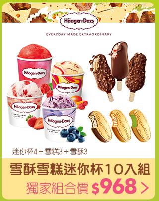 哈根達斯 迷你杯雪糕雪酥三合一限定10入組(草莓/芒果/覆盆子/藍莓/香草/巧/焦糖/抹茶)