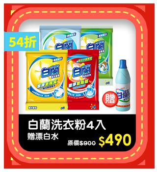 【買粉送粉】白蘭 洗衣粉4.25kg/4.5kg x 4入 (多款任選)