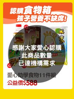 愛心助學食物11件組【受贈對象:芥菜種會】(您不會收到商品)