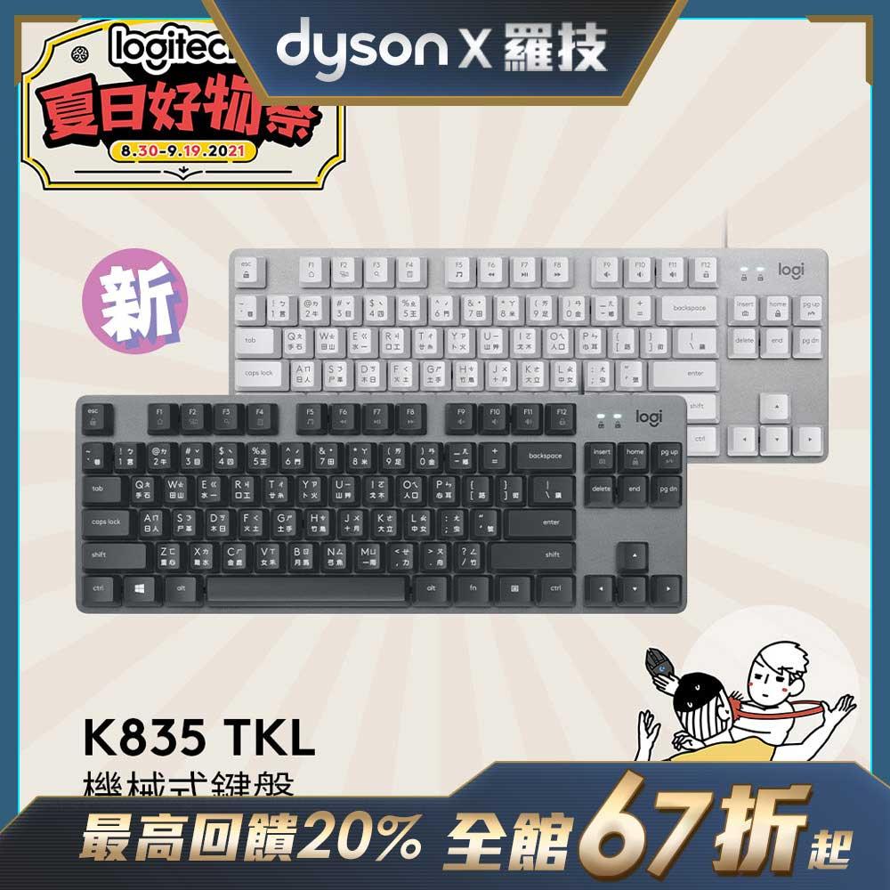羅技 K835 TKL 紅軸有線鍵盤