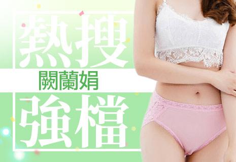 蠶絲男女褲超值閃購任2件79折 闕蘭絹