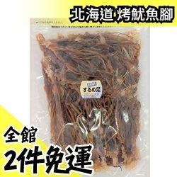 北海道 烤魷魚腳