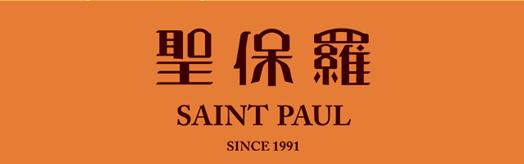 聖保羅烘培
