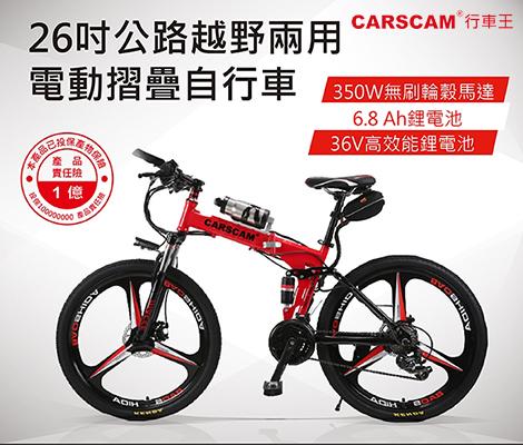 26吋公路越野36V折疊自行車EB1