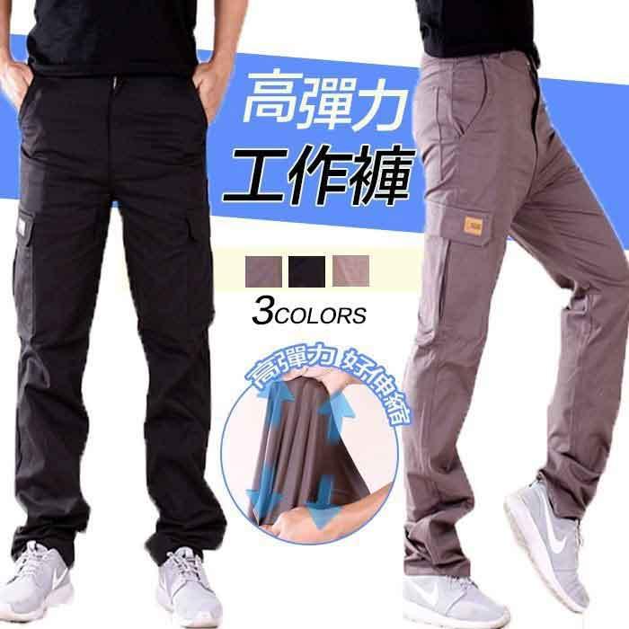 高彈力工作褲
