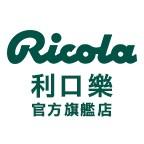 利口樂Ricola