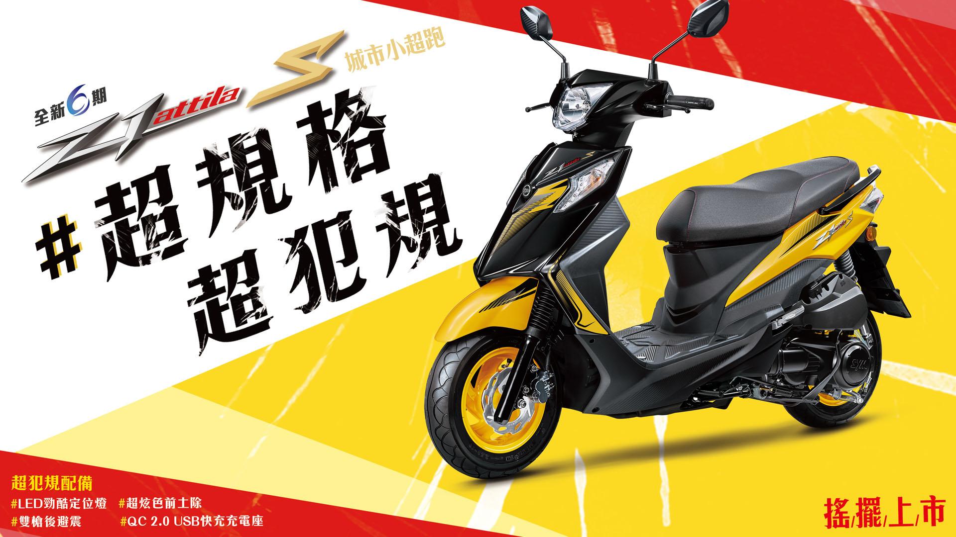 SYM三陽 Z1 ATTILA 125 碟煞