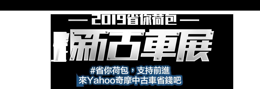 2019線上新古車展