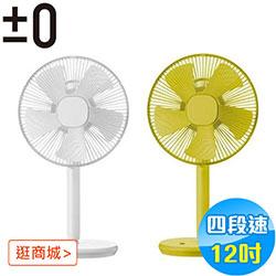 日本±0正負零12吋電風扇