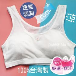 台灣製透氣洞洞成長胸衣