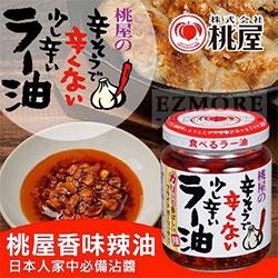日本 桃屋神奇辣油