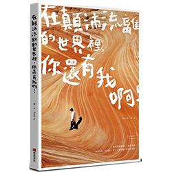 Peter Su 新書上市