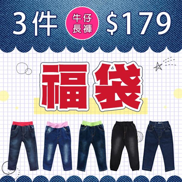 牛仔長褲 3件179 出清特賣 隨機出貨