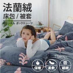 超柔瞬暖法蘭絨床包兩用被套毯組