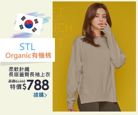 STL 韓國品牌 2款/多色 ( Organic有機棉 / SoftKnit柔軟針織 ) 長版蓋臀長袖上衣