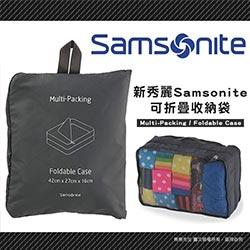 Samsonite原廠可摺疊收納袋