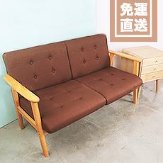 木製原木色雙人布沙發