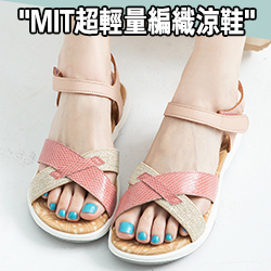 MIT 超輕量編織厚底涼鞋