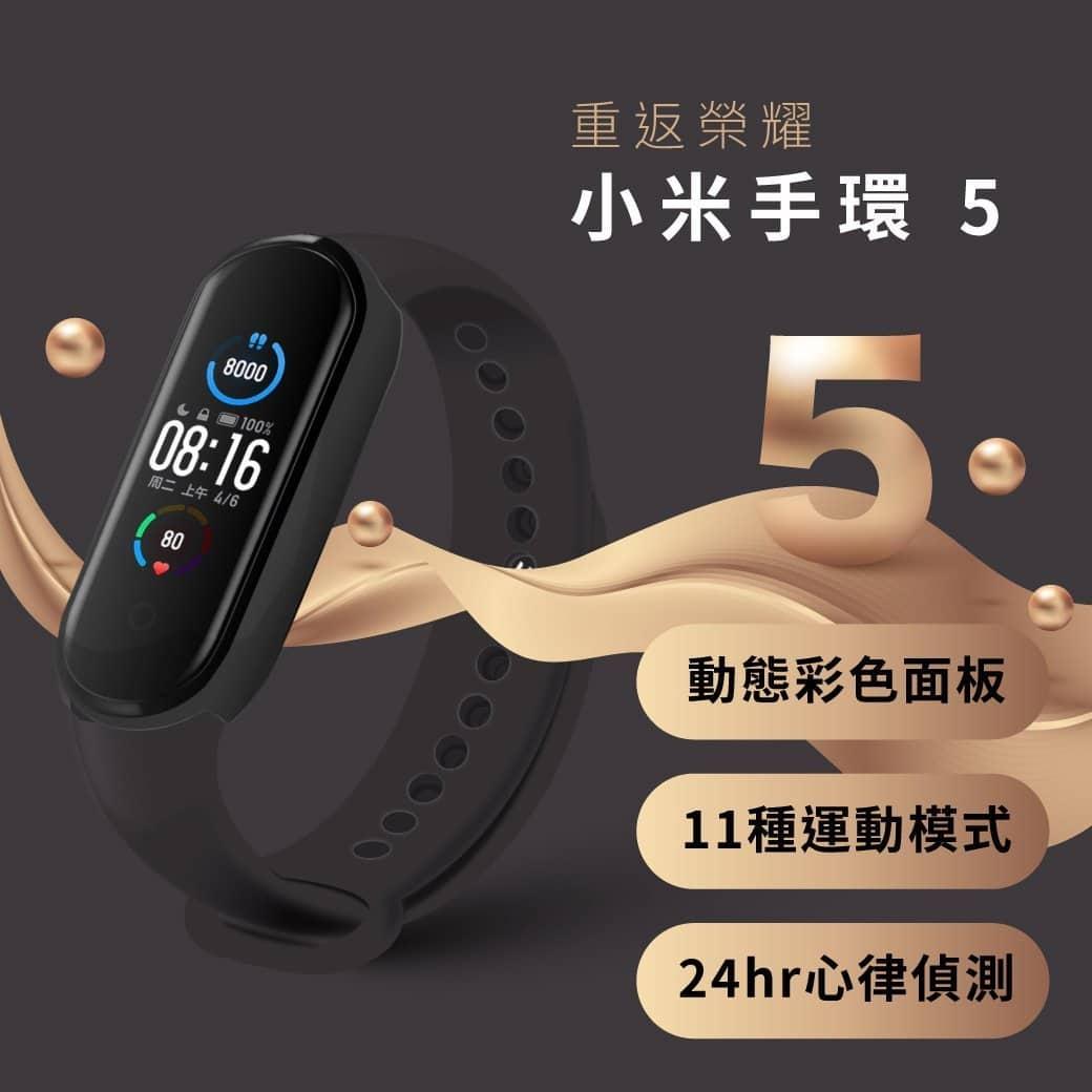 小米手環5 標準版 彩色螢幕多種運動模式 防水