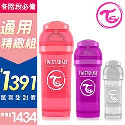 Twistshake時尚彩虹奶瓶 - 0M+到斷奶皆適用