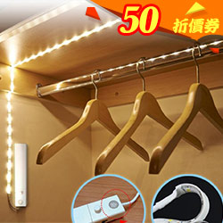 全自動感應2米LED防水燈條