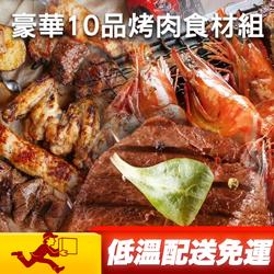 免運豪華海陸澎湃10品烤肉食材組