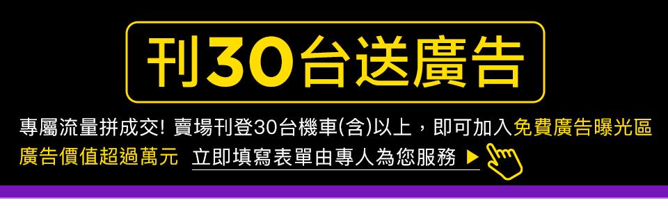 刊30台送廣告