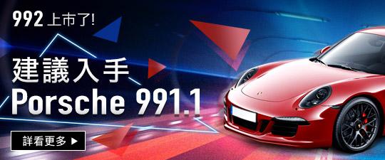 即使中古保時捷還是新款好!來入手 991.1吧!