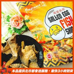 鹹蛋黃魚皮 100g